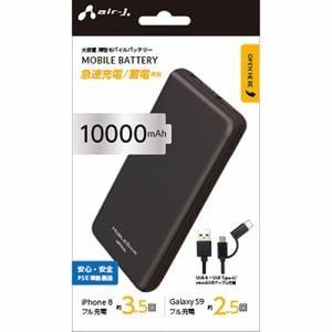 エアージェイ(AIR-J) MB-MC10000-BK 10000mAh大容量薄型モバイルバッテリー(Type-C対応) ブラック