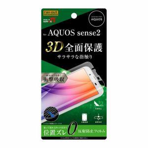 レイ・アウト AQUOS sense2 フィルム TPU 反射防止 フルカバー 衝撃吸収 RT-AQSE2F/WZH