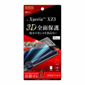 レイ・アウト Xperia XZ3 フィルム TPU 光沢 フルカバー 衝撃吸収 RT-RXZ3F/WZD