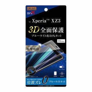 レイ・アウト Xperia XZ3 フィルム TPU 光沢 フルカバー 衝撃吸収 BLカット RT-RXZ3F/WZM