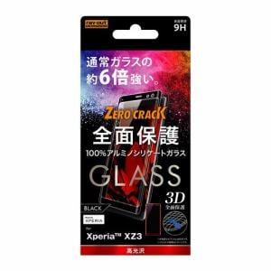 レイ・アウト Xperia XZ3 ガラス 3D 9H アルミノシリケート 全面 光沢/ブラック RT-RXZ3RFG/CB