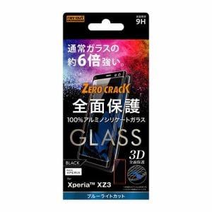 レイ・アウト Xperia XZ3 ガラス 3D 9H アルミノシリケート 全面BLカット/ブラック RT-RXZ3RFG/MB