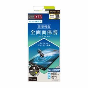 トリニティ Xperia XZ3 衝撃吸収 ブルーライト低減 TPU 液晶保護フィルム 光沢 TR-XPXZ3-PT-SKBCCC