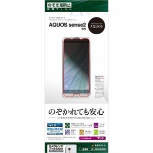 ラスタバナナ AQUOS sense2 フィルム K1435AQOS2
