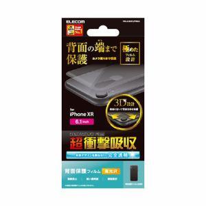 エレコム PM-A18CFLFPRGU iPhoneXR iPhone XR用背面フルカバーフィルム/衝撃吸収/光沢