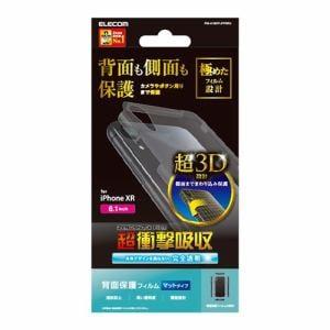 エレコム PM-A18CFLFPRRU iPhoneXR iPhone XR用背面フルカバーフィルム/衝撃吸収/反射防止/側面保護タイプ