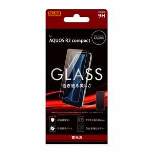 レイ・アウト AQUOS R2 compact ガラスフィルム 9H 光沢 ソーダガラス RT-AQR2COF/SCG
