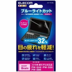 エレコム DJP-TP033BL 電子辞書フィルム/ブルーライトカット/2019年モデル/SHARP