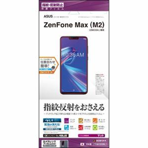 ラスタバナナ T1661633KL ZenFone Max (M2) (ZB633KL) 反射防止フィルム   クリア