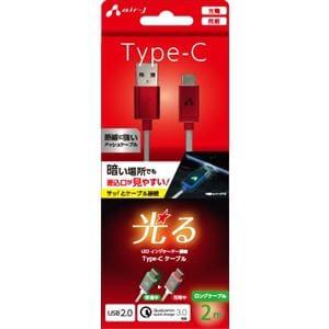 エアージェイ UCJ-LED200 RD LED付TYPE-Cケーブル 2M  RD   レッド