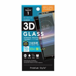 PGA PG-XP1GL04 Xperia 1用 3D液晶全面保護ガラス premium style  ブルーライト/アンチグレア