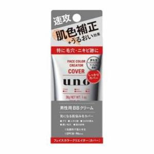エフティ資生堂 ウーノ フェイスカラークリエーター (カバー) 30g (BB・CCクリーム)