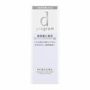 資生堂(SHISEIDO) dプログラム ホワイトニングクリア ローション MB (レフィル) (125mL) 【医薬部外品】