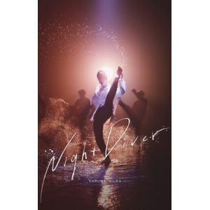 【CD】三浦春馬 / Night Diver(初回限定盤)(DVD付)