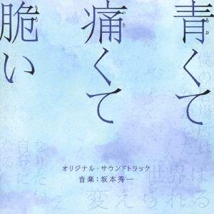 【CD】映画「青くて痛くて脆い」オリジナル・サウンドトラック