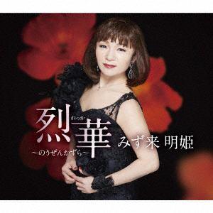 【CD】みず来明姫 / 烈華 ~のうぜんかずら~