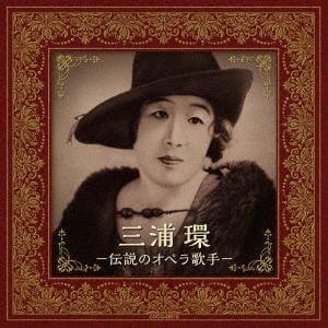 【CD】三浦環~伝説のオペラ歌手