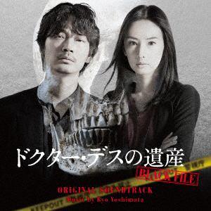 【CD】映画「ドクター・デスの遺産 BLACK FILE」オリジナル・サウンドトラック