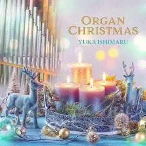 【CD】石丸由佳 / パイプオルガンのクリスマス