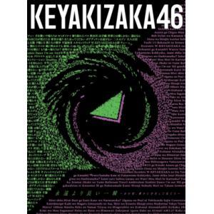 【CD】欅坂46 / ベストアルバム『永遠より長い一瞬 ~あの頃、確かに存在した私たち~』(Type-A)(Blu-ray Disc付)