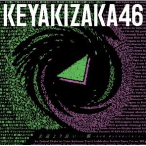 【CD】欅坂46 / ベストアルバム『永遠より長い一瞬 ~あの頃、確かに存在した私たち~』(通常盤)