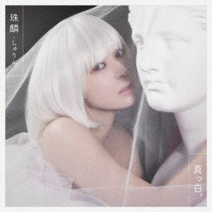 【CD】珠麟-しゅりん- / 真っ白。