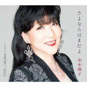 【CD】水木翔子 / さよならはまだよ