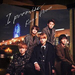 【先着特典付】【CD】King & Prince / I promise(通常盤)