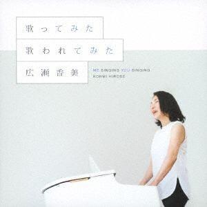 【CD】広瀬香美 / 歌ってみた 歌われてみた
