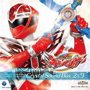 【CD】魔進戦隊キラメイジャー オリジナル・サウンドトラック2&3