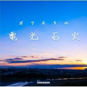 【CD】GReeeeN / ボクたちの電光石火(通常盤)