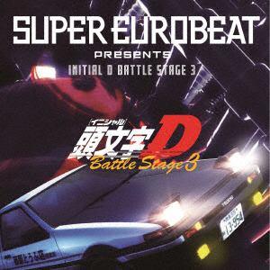 【CD】SUPER EUROBEAT presents INITIAL D BATTLE STAGE 3