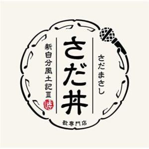 【CD】さだまさし / さだ丼 ~新自分風土記III~