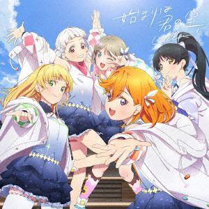 【CD】『ラブライブ!スーパースター!!』「始まりは君の空」みんなで叶える物語盤(DVD付)