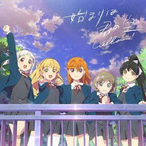 【CD】『ラブライブ!スーパースター!!』「始まりは君の空」私を叶える物語盤(DVD付)