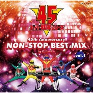 【CD】スーパー戦隊シリーズ 45th Anniversary NON-STOP BEST MIX vol.1
