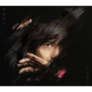 【CD】宮本浩次 / 縦横無尽(初回限定2021ライブベスト盤)(DVD付)