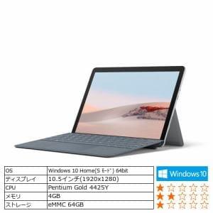 ノートパソコン 新品 Microsoft STV-00012 Surface Go 2 P 4GB 64GB プラチナ ノートpc ノート パソコン