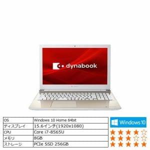 ノートパソコン 新品 Dynabook P1T6NPEG dynabook T6/NG サテンゴールド ノートpc ノート パソコン