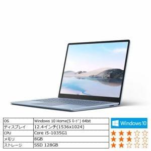 マイクロソフト THH-00034 Surface Laptop Go i5/8/128 ノートパソコン アイスブルー