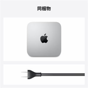 アップル(Apple) MGNT3J/A Mac mini Apple M1チップ(8コアCPU/8コアGPU) SSD512GB メモリ8GB