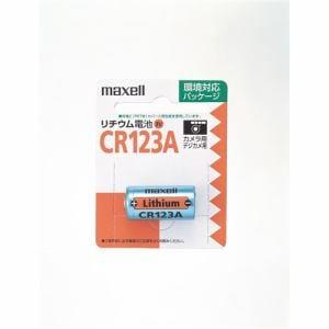 マクセル CR123A1BP カメラ用リチウム電池
