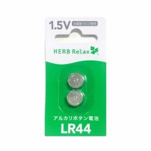 HERBRelax YMDLR44/2B ヤマダ電機オリジナル アルカリボタン電池
