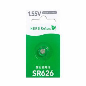 HERBRelax YMDSR626/1B ヤマダ電機オリジナル 酸化銀電池
