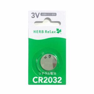 HERBRelax YMDCR2032/1B ヤマダ電機オリジナル リチウム電池