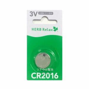 HERBRelax YMDCR2016/1B ヤマダ電機オリジナル リチウム電池