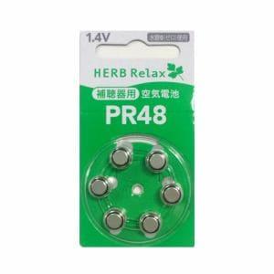 HERBRelax YMDPR48/6B ヤマダ電機オリジナル 補聴器用空気電池