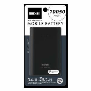 マクセル MPC-CW10000PBK モバイルバッテリー 10050mAh(ブラック)