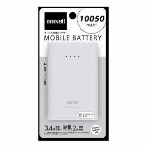 マクセル MPC-CW10000PWH モバイルバッテリー 10050mAh(ホワイト)