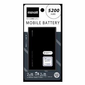 マクセル MPC-CW5200PBK モバイルバッテリー 5200mAh(ブラック)
